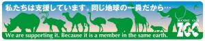 神戸市王子動物園 企業サポーター