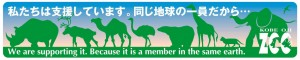 神戸市王子動物園