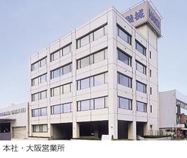 大阪本社の外観です